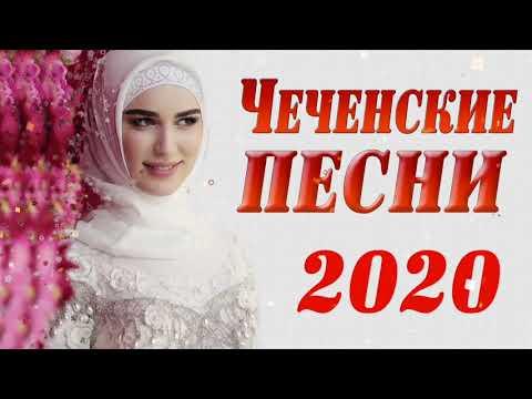 Чеченские песни 2020 Сборник Апреля 2020 Слушать Онлайн Самые красивые песни