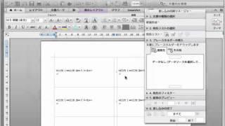 Excelで作成したアドレス帳を元に宛名ラベルを作成します。 音声はあり...