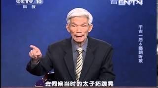 百家讲坛 20130707 千古一后6 临朝听政-HD高清完整版