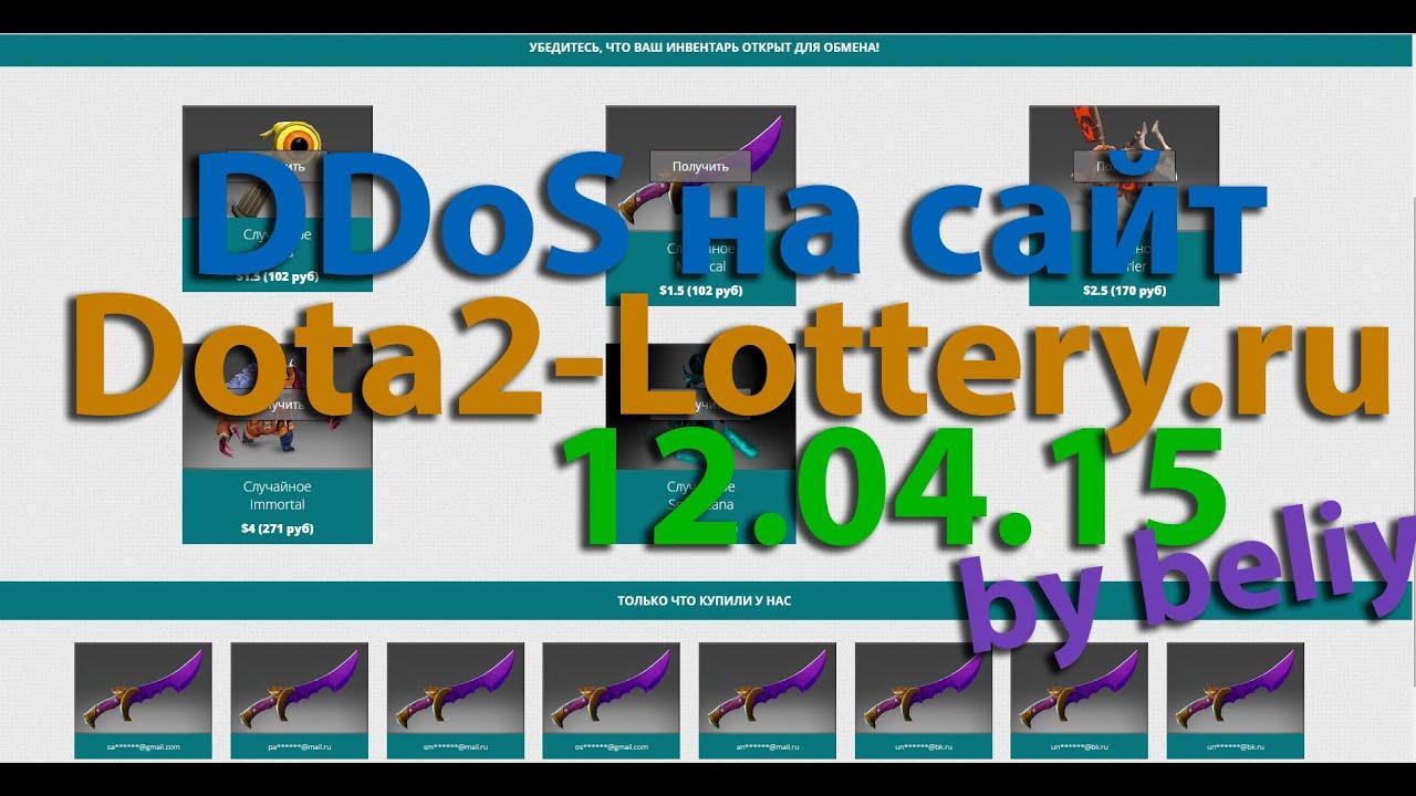 Сайт dota2ru - eaba
