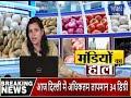 बारिश का असर आपकी सब्जियों पर ? Market Times TV | Commodity Market Updates