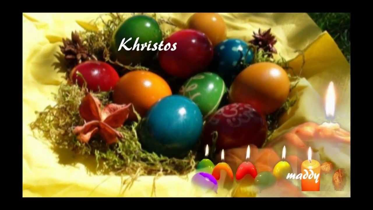 Christos Anesti To All Orthodox Christian World Youtube
