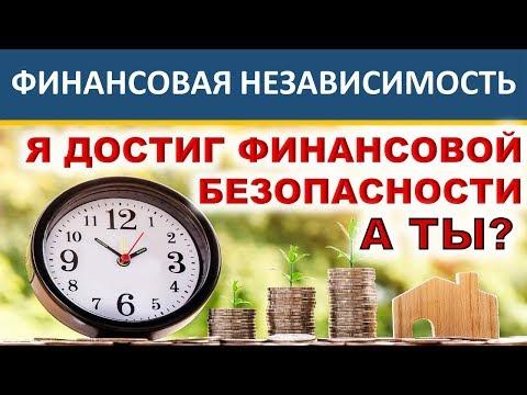 Я достиг финансовой безопасности! Что такое финансовая независимость? Инвестиции 2020. Доход.