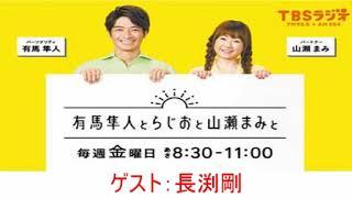 2019 9 27 有馬隼人とらじおと山瀬まみと  長渕剛