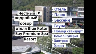Подробный обзор отеля Blue Kotor Bay Блю котор бэй Блу котор бай