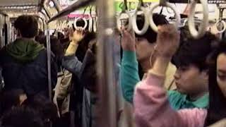 1990 山手線 新宿駅まで Yamanote Line to Shinjuku 900417 thumbnail