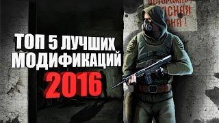 S.T.A.L.K.E.R. ТОП - 5 ЛУЧШИХ МОДОВ 2016
