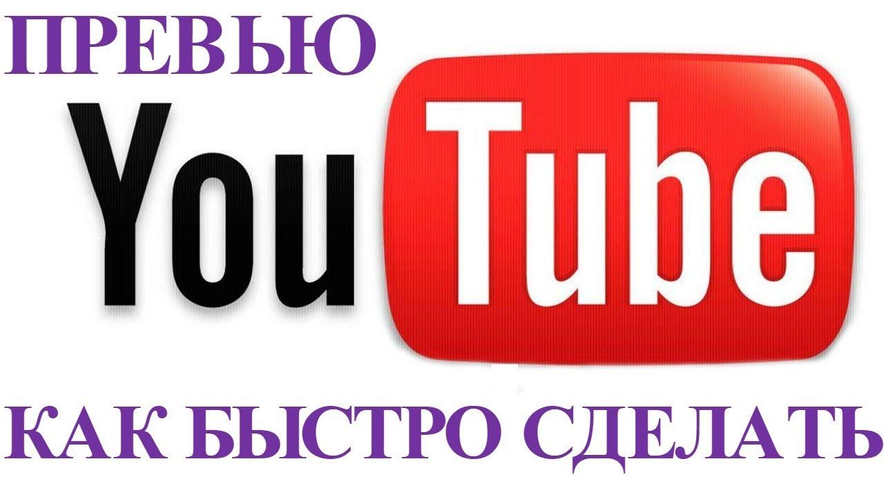 Как сделать заставку для видео: пошаговый инструктажКак