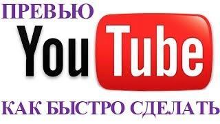 Сделать превью YouTube заставка на видео канал Ютуб сайт 2017