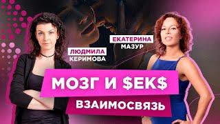 Мозг и кекс взаимосвязь и влияние на отношения Людмила Керимова Екатерина Мазур