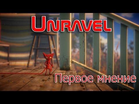 Unravel ( Первое мнение )