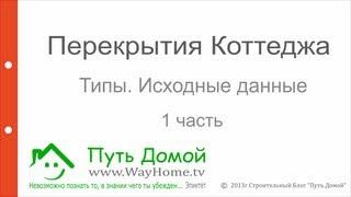 Перекрытия коттеджа. Типы 1 часть. WayHome.tv