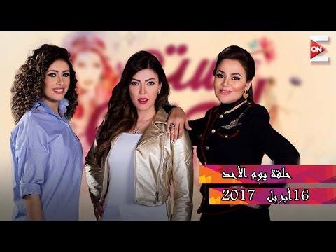 ست الحسن - حلقة الأحد 16 إبريل 2017  - 17:20-2017 / 4 / 16