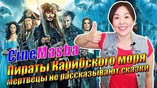 """CineMasha: супер-обзор """"Пираты Карибского моря: мертвецы не рассказывают сказки"""""""