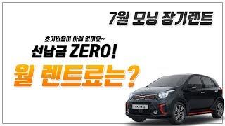 [렌트야] 7월 기아자동차 모닝 장기렌트카 최저가 견적…