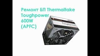 Ремонт БП Thermaltake Toughpower 600W (APFC)
