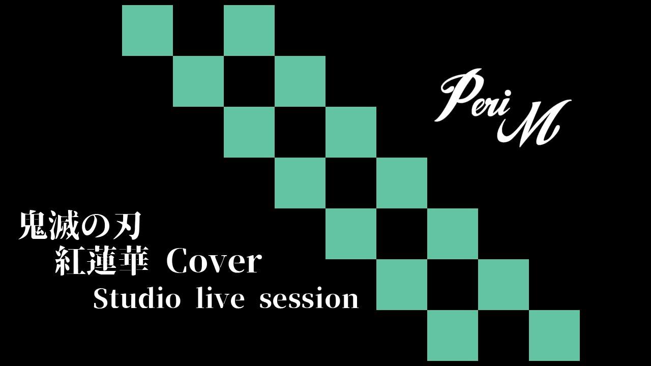 Peri M - #鬼滅の刃《紅蓮華》 Cover Studio live session