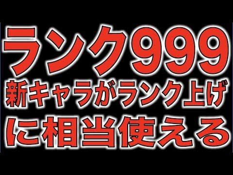【モンスト】ランク999.こいつランク上げに相当使える模様【ぺんぺん】