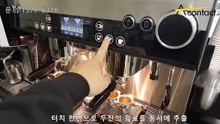 WMF커피머신/WMF전자동 리스