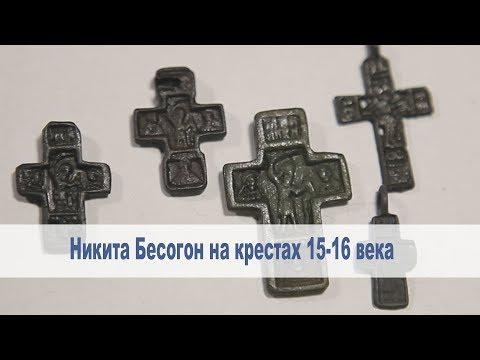 Никита Бесогон на крестах 15-16 века