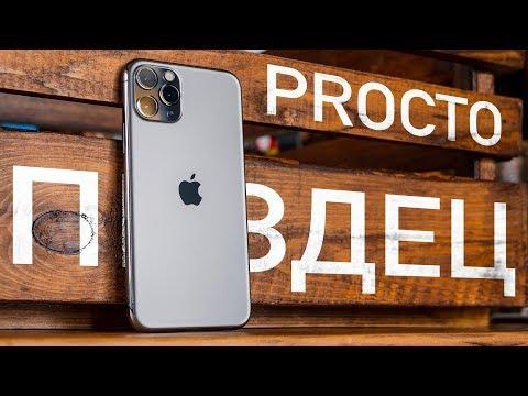 Обзор iPhone 11 Pro - Apple сделали все правильно, но по своему.