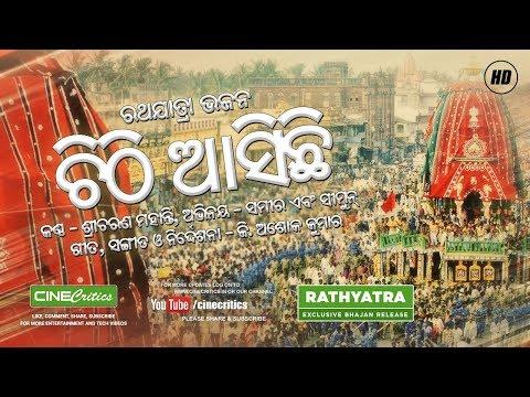Chithi Asichhi - Odia Jagannath Bhajan - Rathyatra Bhajan - Ashok Kumar Ganthia - CineCritics