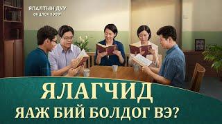 """Христийн сүммйн кино """"Ялалтын Дуу"""" киноны хэсэг: ялагчид  яаж бий болдог вэ? (Монгол хэлээр)"""