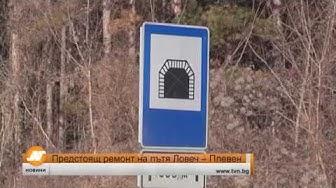 Предстоящ ремонт на пътя Ловеч – Плевен