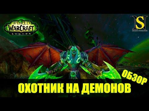 Обзор Охотник на демонов - WoW Legion