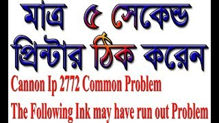 Cannon ip 2772 The following ink may have run out Problem.common problem Bangla