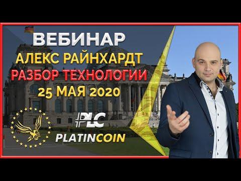 Platincoin вебинар 25.05.2020 Чем продукты PLC КРУЧЕ решений других криптовалют
