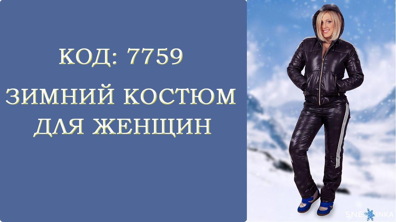 Женская лыжная куртка Columbia Omni-Tech - YouTube