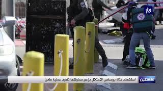 استشهاد فتاة برصاص الاحتلال بزعم محاولتها تنفيذ عملية طعن - (30-1-2019)
