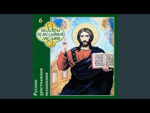 ВОСКРЕСЕНИЕ ХРИСТОВО ВИДЕВШЕ MP3 СКАЧАТЬ БЕСПЛАТНО