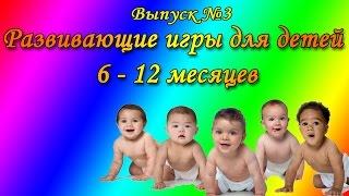 видео Развивающие игрушки и игры для детей первого года жизни