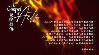07/28/2021 生命靈糧/使徒行傳 11:19-22/姜禮振 牧師