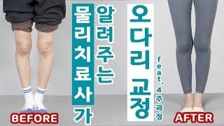 현직 물리치료사가 알려주는 오다리 교정법(feat.실제…