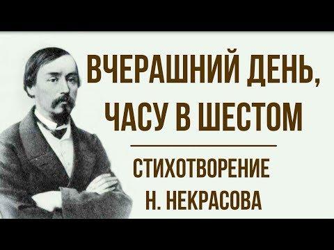 «Вчерашний день, часу в шестом» Н. Некрасов. Анализ стихотворения