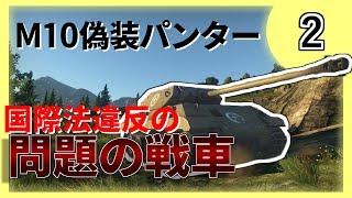 【ゆっくり実況】#2 国際法無視の戦車【WarThunder・M10偽装パンター・ドイツ・戦争ゲーム】