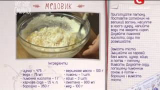 Рецепт: Медовик – Все буде смачно. Выпуск 165 от 30.08.15