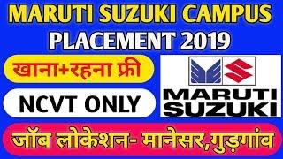 Maruti Suzuki Campus Placement 2019//Maruti Suzuki Campus 2020//ITI CAMPUS JOB 2020//ASITIJOB//ITI