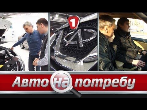 "Chery Tiggo 2012. ""Авто на потребу"" в HD. (УКР)"