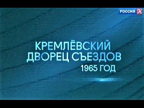 Гала-концерт фестиваля искусств Русская зима в Кремлёвском дворце съездов, 1965 г. (избранное)