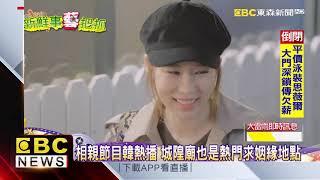 韓國超人氣相親節目 八月中台灣即將播出