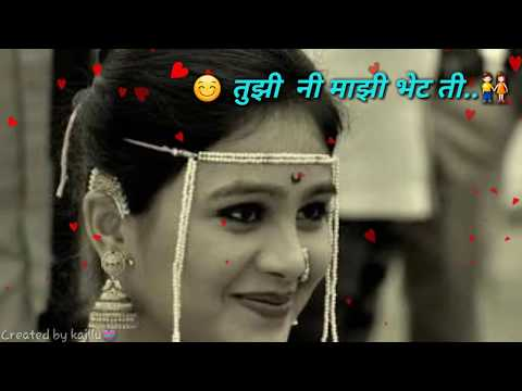 माझिया प्रियाला प्रीत कळेना👫 Heart Touching Marathi Whatsapp Status Video | Romantic Marathi Status