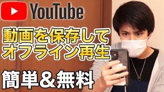 【無料】YouTubeの動画を保存してオフライン再生する方法!動画をいつでも再生できる!通信制限に困らない【We Box】トクヒロ