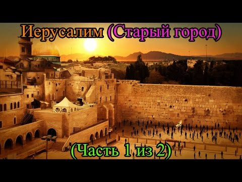 Иерусалим (Старый город)