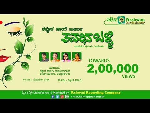 Tavarina Balli   Audio Jukebox   Folk Songs   Kannada Janapada Songs