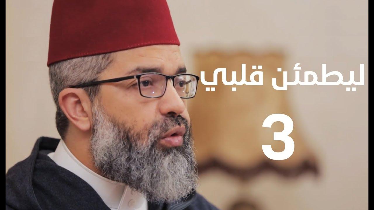 ليطمئن قلبي    3-براهين وجود الله: الفطرة    د. البشير عصام المراكشي