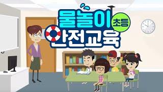 물놀이 안전교육 초등편ㅣ 경기도교육청TV